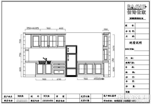 家装橱柜设计图纸