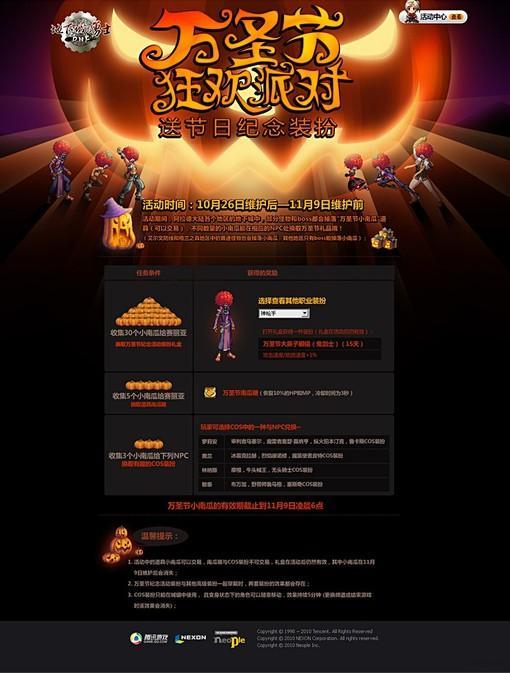 精美的游戲網頁ui界面設計欣賞