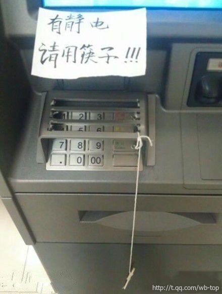 银行提款机上的温馨提示.