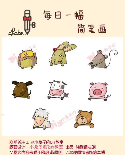 每日一幅,简笔画#【小动物】刚开始以为是十二生肖