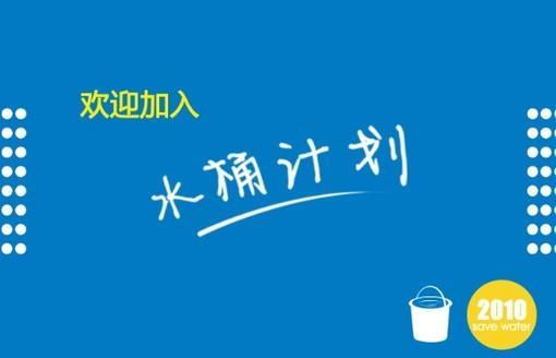 010校园节水新行动—水桶计划 #海报/招贴/平面广告# #采集大赛