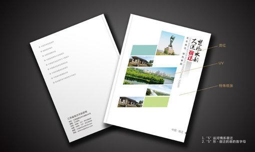 旅游局画册设计 #其他平面#