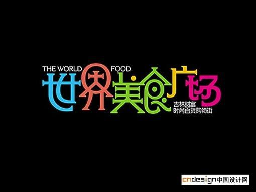 艺术字体--中国艺术字体设计,字体下载大全,在线书法字体转换,英文