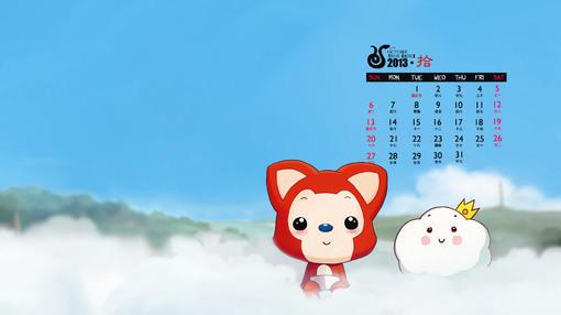 2013年10月日历可爱阿狸精选电脑壁纸