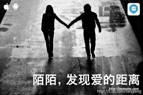 一对异地恋人每天在陌陌上聊天,彼此距离始 图