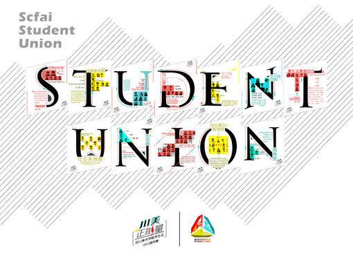川美术学院学生会2012-2013新形象系列宣传 #海报/招贴/平面广告