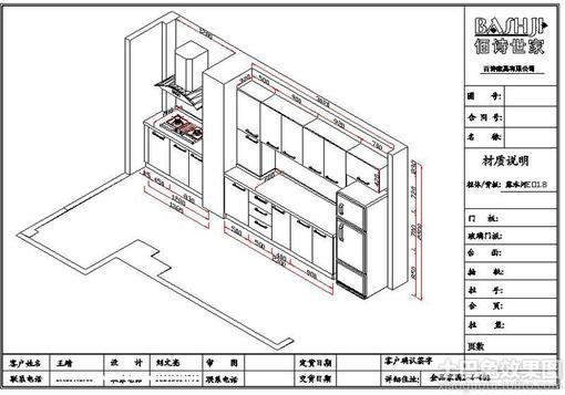一字型橱柜设计图纸欣赏