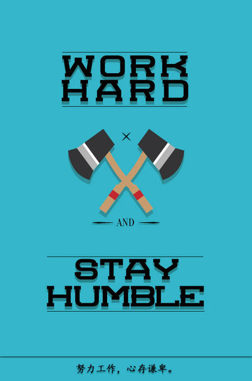 努力工作心存谦卑.