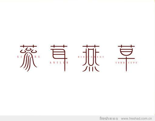 新鲜在设计案例:香港俞氏国际参茸燕草