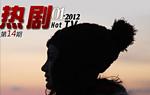 热剧月刊201201