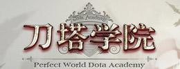 DOTA2学院