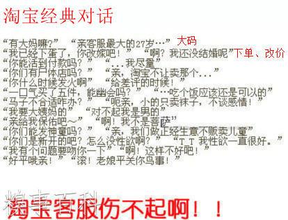 淘宝客服表情语录_搞笑_hao123上网导航又了经典包肥的图片
