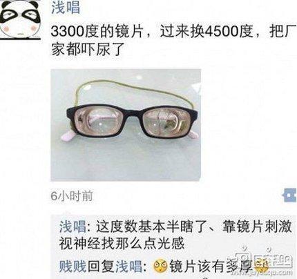 我觉得把眼镜扔了吧,买条导盲犬比较划算