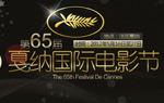 第65届戛纳国际电影节
