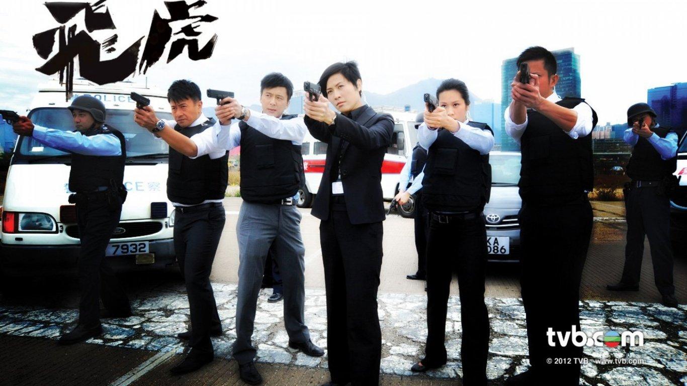 影视桌面壁纸 飞虎壁纸 TVB壁纸 影视壁纸 电视剧壁纸 2012Y十月壁纸 图片